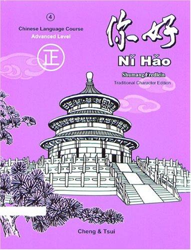 9780887274022: Ni Hao Level 4: Chinese Language Course Advanced Level (Traditional)