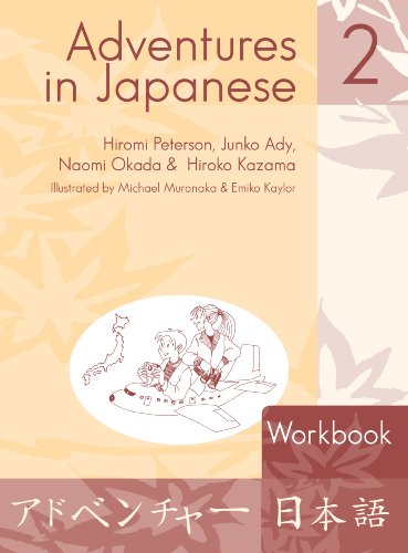 9780887274299: Adventures in Japanese 2 Workbook (English and Japanese Edition)