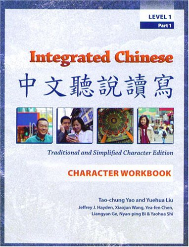 9780887274381: Integrated Chinese: Level 1, Part 1 (Traditional & Simplified Character) Character Workbook