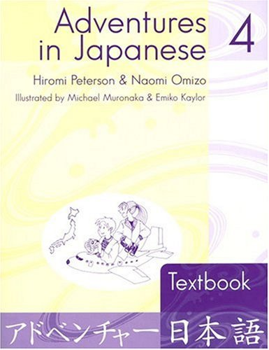 9780887274411: Adventures In Japanese: Level 4 (Japanese Edition)