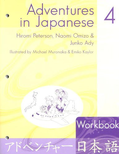9780887274435: Adventures in Japanese: Level 4 Workbook (English and Japanese Edition)