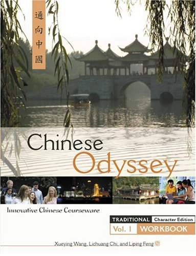 9780887274534: Chinese Odyssey: Innovative Language Courseware, Vol. 1 Workbook (Traditional Characters)