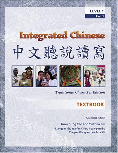 9780887274596: Integrated Chinese: Traditional Character Edition, Level 1 (C&T Asian Languages Series)