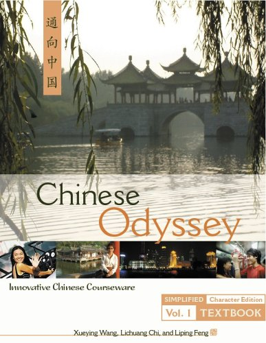 9780887274831: Chinese Odyssey: Innovative Language Courseware Vol. 2 (Simplified Characters) (English and Chinese Edition)