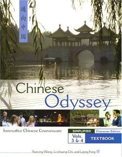 9780887274954: Chinese Odyssey: Innovative Language Courseware Vols. 3/4 (Simplified Characters) (Chinese Edition)
