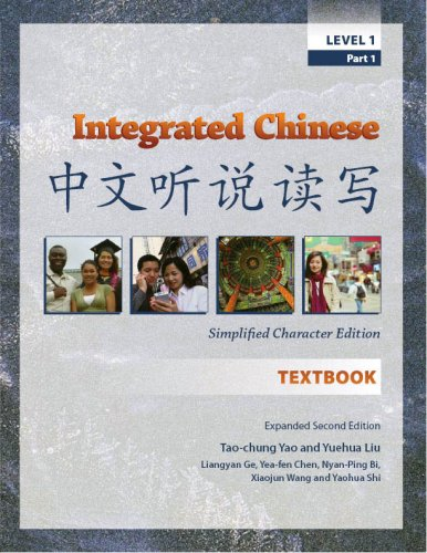 9780887275333: Integrated Chinese: Level 1, Part 1 Simplified Character Edition (Textbook)