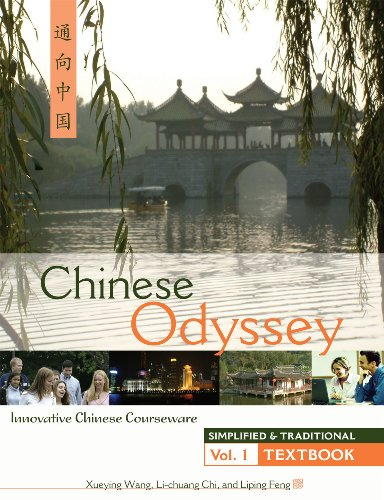 9780887275388: CHINESE ODYSSEY (SIMPLIFIED AND TRADITIONAL): Innovative Language Courseware - Vol. 1 Textbook