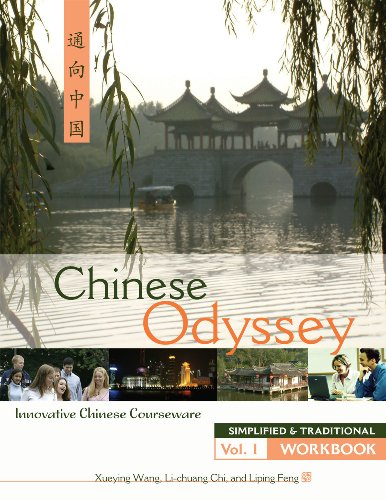 9780887275395: Chinese Odyssey, Vol. 1 Workbook (Simplified & Traditional) (Chinese Edition)