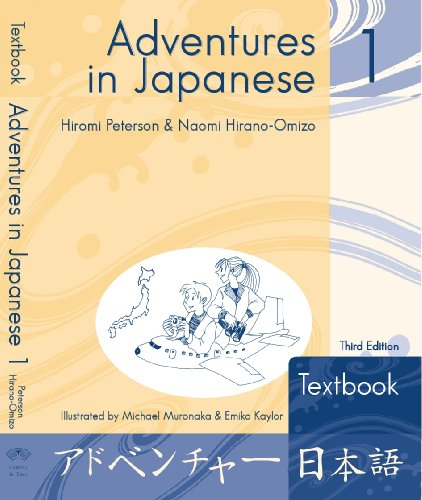 9780887275494: Adventures in Japanese 1 Textbook