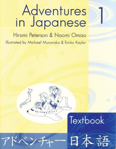 9780887275753: Adventures in Japanese 1: Textbook (English and Japanese Edition)