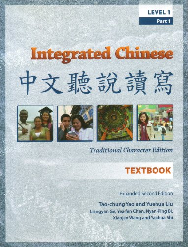 9780887275814: Integrated Chinese: Level 1, Part 1 (Traditional Character) Textbook (Chinese Edition)