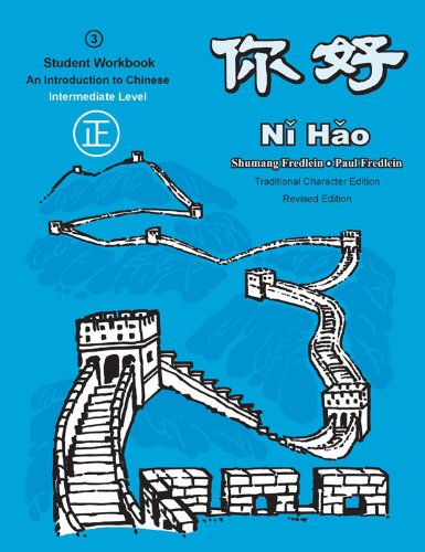 Ni Hao Level 3 Workbook, Revised Edition (Traditional Characters) (Chinese Edition): Fredlein, ...