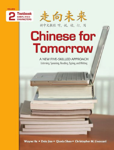 9780887276088: Chinese for Tommorow 2: A New Five-skilled Approach - Textbook (Simplified Character) (Chinese Edition)