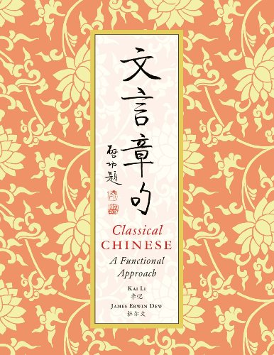 9780887276309: Classical Chinese: A Functional Approach (Simplified Characters)