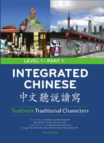 9780887276392: Integrated Chinese, Level 1 Part 1 Textbook, 3rd Edition (Traditional) (English and Chinese Edition)