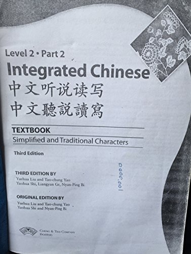 9780887276699: Integrated Chinese: Level 1, Part 1 (Chinese Edition)