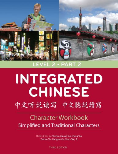 Integrated Chinese: Level 2 Part 2 Character: Yaohua Shi, Liangyan