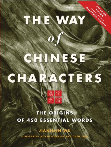 9780887277603: The Way of Chinese Characters: The Origin of 450 Essential Words