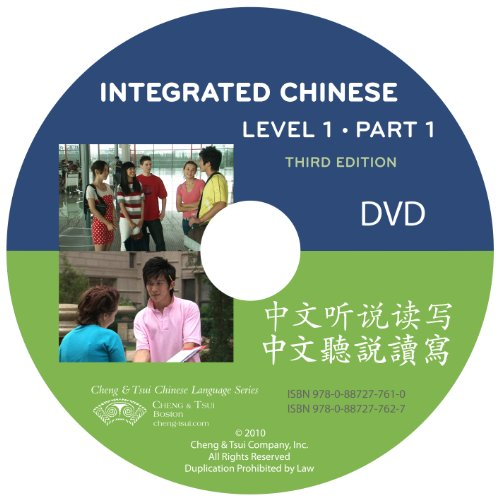 9780887277610: Integrated Chinese Level 1 Part 1 Textbook DVD (Chinese Edition)