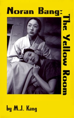 Noran Bang: The Yellow Room