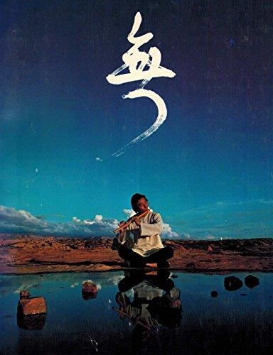 Living Tao: Still visions and dancing brushes (9780890871270) by Al Chung-liang Huang