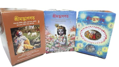 9780892132621: Srimad Bhagavatam: 13
