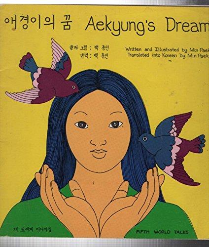 9780892390182: Aekyung's Dream (English and Korean Edition)