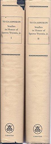 9780892415045: To Hellenikon: Studies in Honor of Speros Vryonis, Jr. (2 Volume Set)