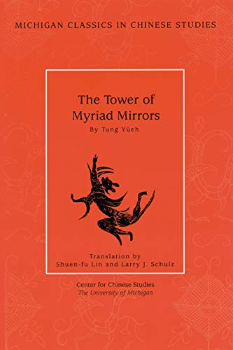 9780892641420: The Tower of Myriad Mirrors (Michigan Classics in Chinese Studies)