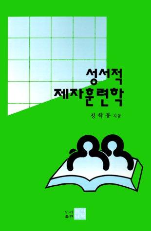 9780892658794: Biblical Discipleship