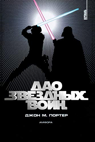 9780893344764: The Tao of Star Wars (Russian Edition)