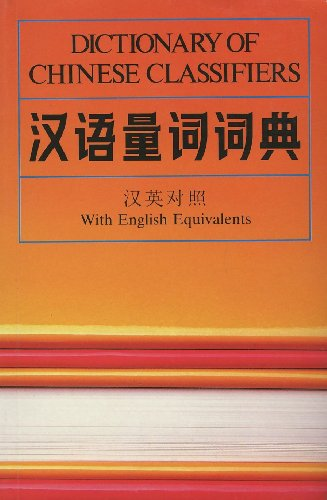 9780893463120: Dictionary of Chinese Classifiers, With English Equivalents