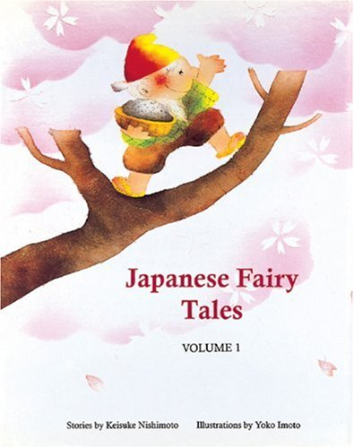 9780893468453: Japanese Fairy Tales Vol. 1 (Japanese Fairy Tales (Numbered))