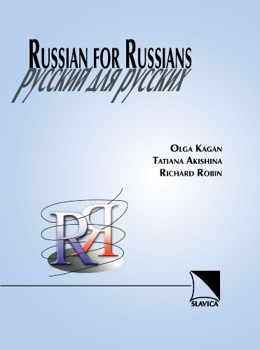 9780893573010: Russian for Russians (Russian Edition)