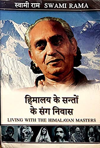 9780893893125: Living With The Himalayan Masters
