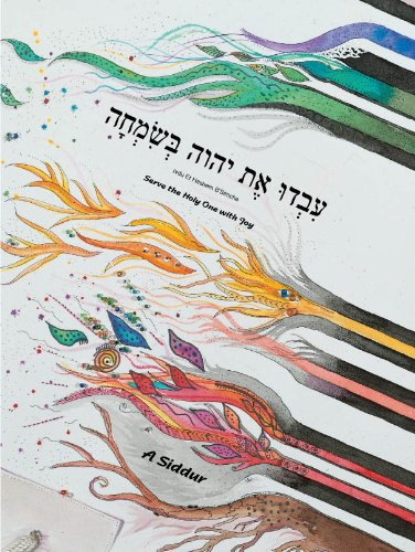 9780894110139: Ivdu Et Hashem B'Simcha Siddur - Jewish Hebrew/English Transliterated Prayerbook