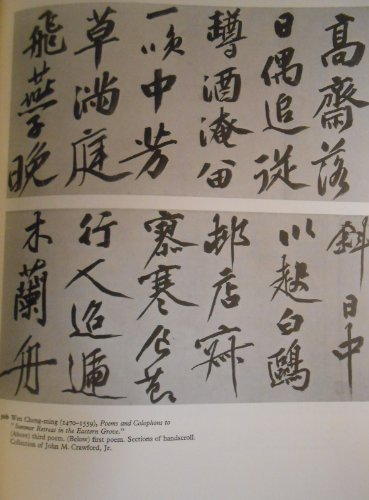 9780894670008: Traces of the Brush Studies in Chinese Calligraphy