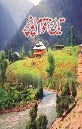 9780894674808: Tareekh-e-Aqwam Poonch