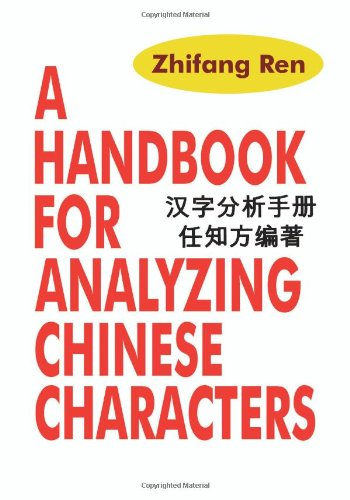 9780895818959: A Handbook for Analyzing Chinese Characters