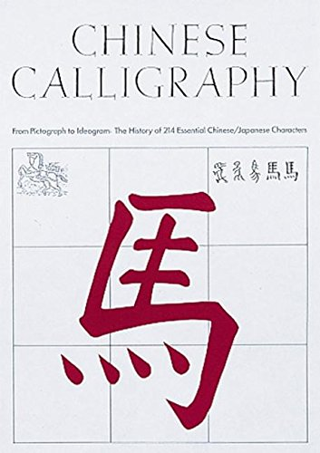 9780896597747: Chinese Calligraphy: From Pictograph to Ideogram: The History of 214 Essential Chinese/Japanese Characters