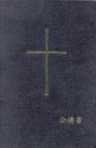 9780898693904: Book of Common Prayer Chinese (Mandarin) Edition