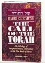 9780899060422: Shemos =: [Exodus] (ArtScroll mesorah series)