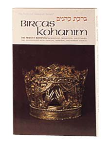 9780899061832: Artscroll: Bircas Kohanim / The Briestly Blessings by Rabbi Avie Gold