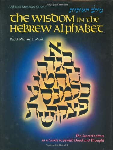 9780899061931: The Wisdom in the Hebrew Alphabet: The Sacred Letters as a Guide to Jewish Deed and Thought (ArtScroll Mesorah)