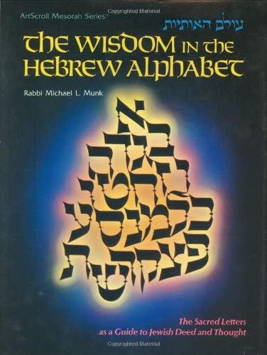 9780899061931: The Wisdom in the Hebrew Alphabet