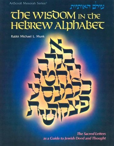 9780899061948: The Wisdom in the Hebrew Alphabet: The Sacred Letters as a Guide to Jewish Deed and Thought (Artscroll Mesorah)