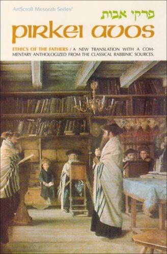 9780899062068: Pirkei Avos: Ethics of the Fathers (Artscroll Mesorah Series)