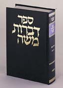 9780899063478: Dibros Moshe - Bava Kamma