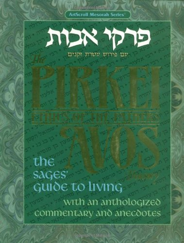 9780899063744: The Pirkei Avos Treasury: Ethics of the Fathers : The Sages' Guide to Living With an Anthologized Commentary and Anecdotes (ArtScroll (Mesorah))