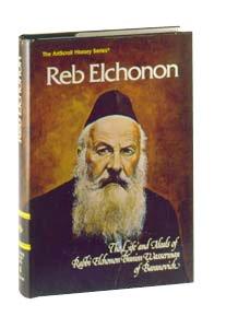 9780899064512: Reb Elchonon: The Life and Ideals of Rabbi Elchonon Bunim Wasserman of Baranovich (Artscroll History Series =)